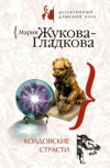 Жукова–Гладкова М. - Колдовские страсти