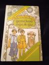 Купить книгу Колгина И. И.; Ульяшева О. П. - Комплекты детской одежды