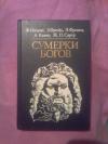 Купить книгу Сост. Яковлев А. А. - Сумерки богов