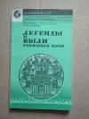 Купить книгу Гемуев И. Н., Сагалаев А. М., Соловьев А. И. - Легенды и были таежного края
