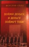 Купить книгу Соло Всеслав - Пойми деньги и деньги поймут тебя!