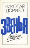 Купить книгу Николай Доризо - Звенья. Стихи. Миниатюры