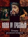 Купить книгу  - Иван IV Грозный