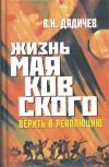 Дядичев Владимир Николаевич - Жизнь Маяковского. Верить в революцию.
