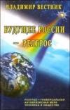 Купить книгу Вестник, Владимир - Будущее России-релгрос