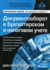 Купить книгу Касьянова, Г.Ю. - Документооборот в бухгалтерском и налоговом учете