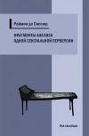 Купить книгу Соссюр Р. - Фрагменты анализа одной сексуальной перверсии