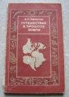 Купить книгу Гаврилов - Путешествие в прошлое земли
