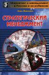 Купить книгу Виссема, Ханс - Стратегический менеджмент