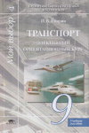 Купить книгу Спирин, И.В - Транспорт: Элективный ориентационный курс для учащихся 9 класса