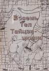 Купить книгу Чом - Восемь тел Тайцзи-Цюань. Тридцать два вращения тигельной печи