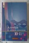 Купить книгу Алимов Шавкат - Алгебра и начала анализа. 10-11 классы
