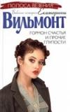 Вильмонт Екатерина - Гормон счастья и прочие глупости