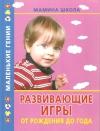Купить книгу Жукова О. - Развивающие игры от рождения до года