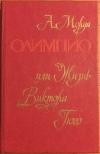 Купить книгу Моруа, Андре - Олимпио, или жизнь Виктора Гюго