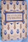 Гессен и Модзалевский - Разговоры Пушкина