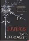 Купить книгу Джо Аберкромби - Полкороля