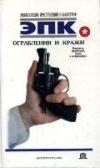 Купить книгу Кочеткова, П.В. - Ограбления и кражи: Бандиты, грабители, воры и мошеники