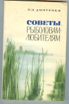 Купить книгу Дмитриев Н. Н. - Советы рыболовам-любителям.