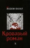 Обменять книгу Йозеф Вахал - Кровавый роман