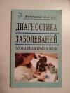 Купить книгу  - Диагностика заболев. по анализам крови и мочи