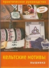 Купить книгу Филипсон К. - Кельтские мотивы: вышивка. Практическое руководство