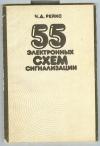 Купить книгу Рейкс Ч. Д. - 55 электронных схем сигнализации.