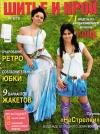 Купить книгу  - Шитье и крой №8 2010