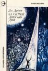 Купить книгу Дубаев, Лев - За синей дверью дня