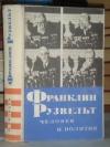 Купить книгу Яковлев, Н. Н. - Франклин Рузвельт-человек и политик