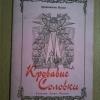 Купить книгу Иоанн Архиепископ - Кровавые Соловки