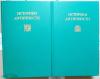 Купить книгу Историки античности (комплект из 2 книг) - Историки античности (комплект из 2 книг)