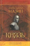Купить книгу Мазин А. - Князь