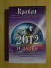 Купить книгу Томас Дэвид - Крайон. 2012 и далее. Мир будущего глазами космических хранителей Земли