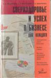 Купить книгу Иванченко, В.А. - Сверхздоровье и успех в бизнесе для каждого