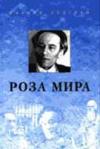 Купить книгу Андреев, Даниил - Роза Мира