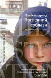 Купить книгу Вэл Макдермид - Последний соблазн