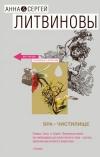 купить книгу Литвиновы А. и С. - SPA–чистилище