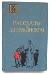 Сборник - Рассказы о Дзержинском