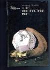 Купить книгу Лавров С. Б., Сдасюк Г - Этот контрастный мир. Географические аспекты некоторых глобальных проблем.
