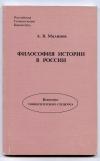 Купить книгу Малинов А. В. - Философия истории в России.