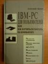 Купить книгу Кенин А.; Печенкина Н. С. - IBM PC для пользователей или как научиться работать на компьютере