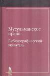 Купить книгу Беккин, Р.И. - Мусульманское право: библиографический указатель по мусульманскому праву и обычному праву народов, исповедующих ислам