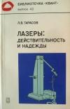 Тарасов Л. В. - Лазеры: действительность и надежды. Сер.: Библиотечка Квант. Вып. 42