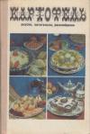Купить книгу Бобров, Л.Г. - Картофель: вкусно, питательно, разнообразно (600 блюд из народной кухни)