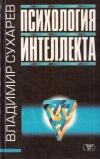 Купить книгу В. А. Сухарев - Психология интеллекта