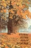 купить книгу Ю. Б. Тарнавский - Чтобы осень была золотой