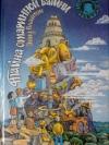 купить книгу Блайтон Энид - Тайна старинной башни.
