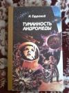 Купить книгу Ефремов И. А. - Туманность Андромеды