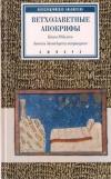 Купить книгу  - Ветхозаветные апокрифы: Книга Юбилеев. Заветы двенадцати патриархов